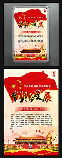 中国风十三五规划创新发展展板