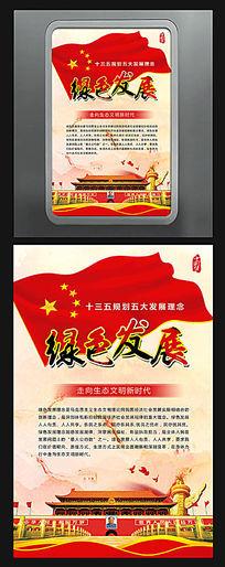 中国风十三五规划绿色发展展板