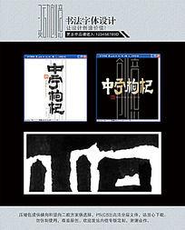 中宁枸杞书法字体设计
