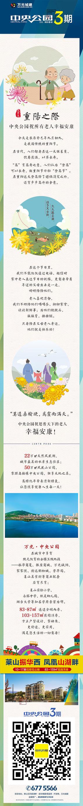 重阳节地产微信广告模板 PSD
