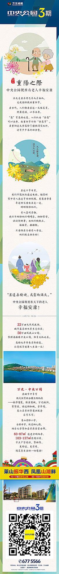 重阳节地产微信广告模板