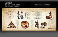 中医文化墙展板设计