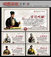 中医文化中国风名医展板挂图设计