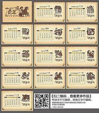 2017鸡年十二生肖剪纸台历