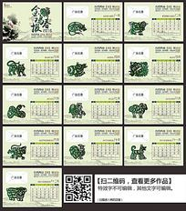 2017年鸡年水墨画台历日历月历