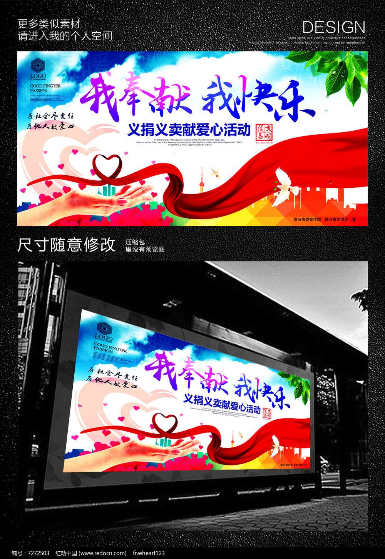 原创设计稿 海报设计/宣传单/广告牌 公益海报 爱心义卖活动背景板