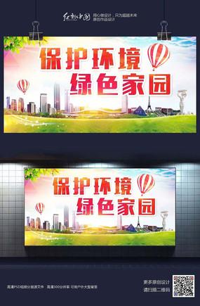 保护环境绿色家园公益宣传海报 PSD