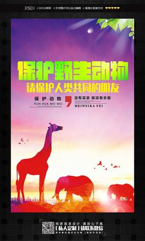 保护野生动物公园宣传海报 保护濒危物种海报 水彩风保护野生动物宣传