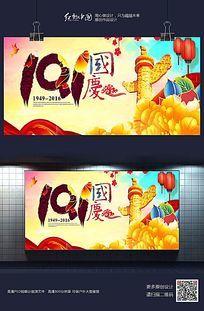 炫彩大气国庆节日海报设计素材