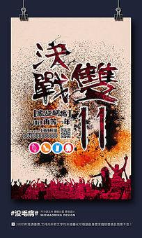 炫彩决战双11促销海报