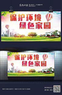 炫彩时尚保护环境公益广告