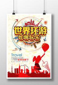 畅游世界旅游海报