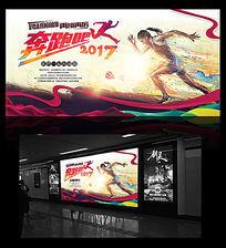 创意奔跑吧2017公司年会舞台背景海报