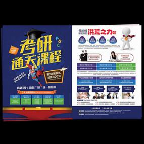 考研培训班宣传海报_红动网 - 电脑上wap网图片