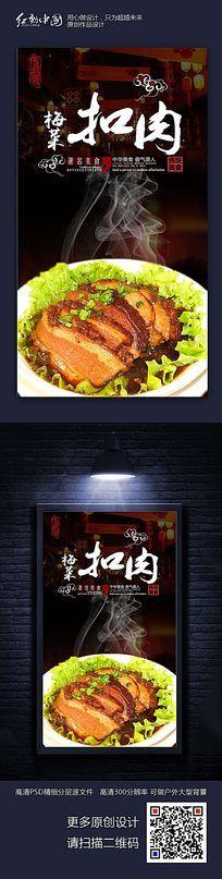 创意梅菜扣肉美食餐饮海报设计