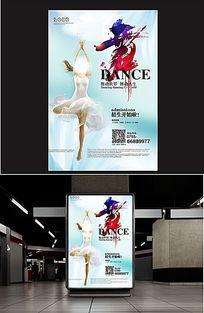 大气淡雅舞蹈海报设计