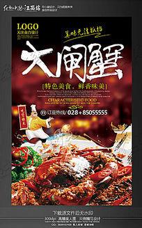 大闸蟹时尚美食海报设计