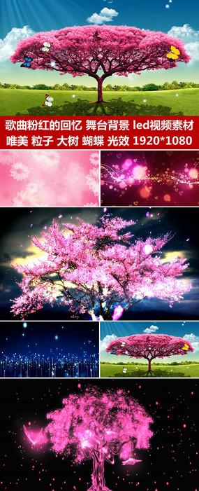 粉红的回忆舞台背景led大屏幕背景视频