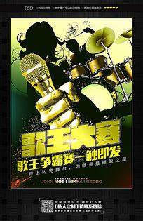 歌王大赛唱歌比赛宣传海报