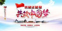 共筑中国梦背景设计