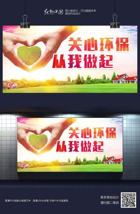 关心环保从我做起公益宣传海报设计 PSD