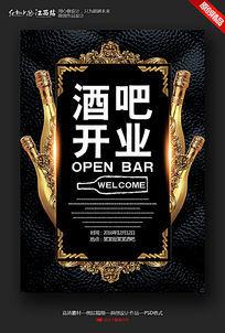 黑色创意酒吧开业宣传海报设计