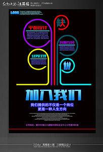 黑色创意招聘海报设计