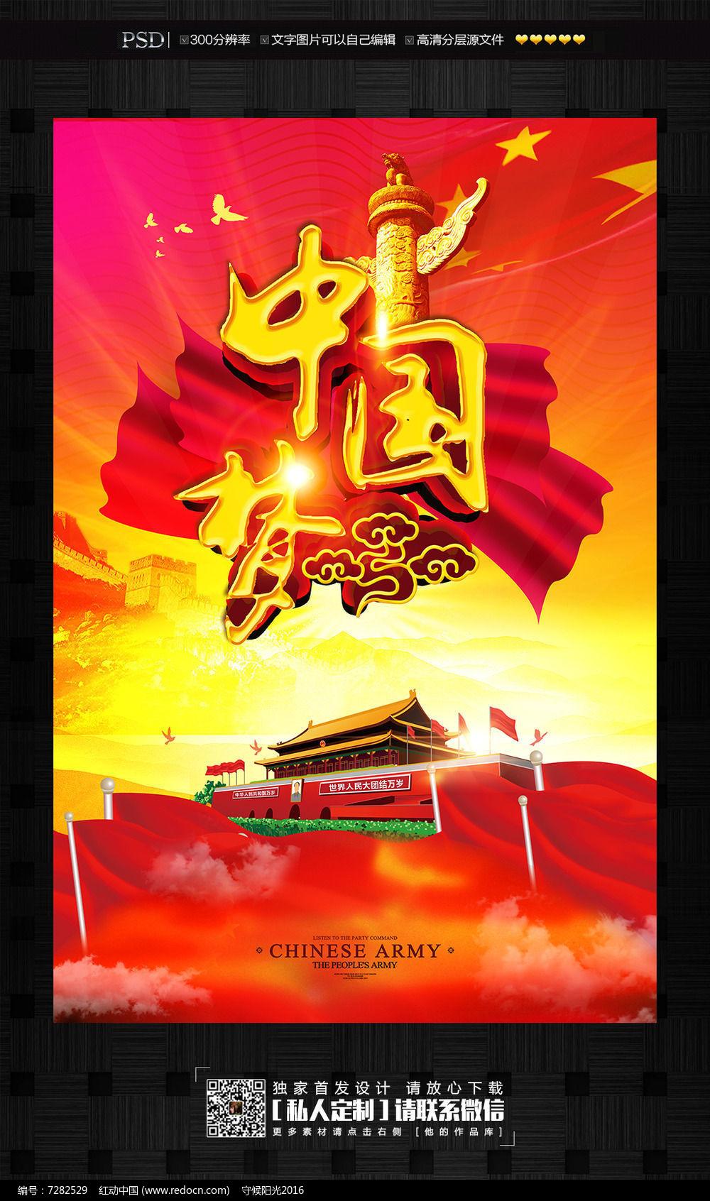 红色大气中国梦党建宣传海报图片