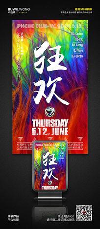 活动海报桑巴狂欢节世界杯主视觉海报