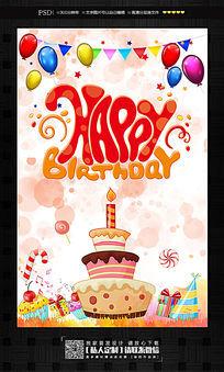 简约卡通生日快乐蛋糕海报