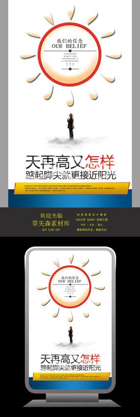 简约励志企业文化展板设计
