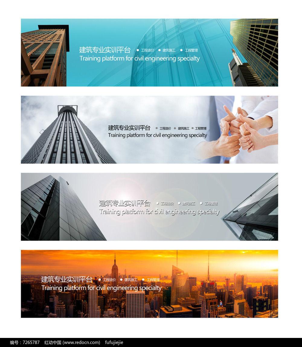 建筑公司网站banner广告条图片