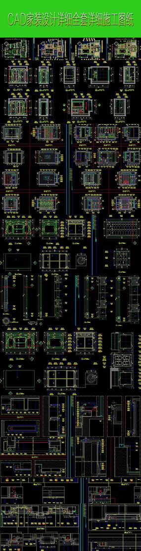 家装设计CAD图纸图纸