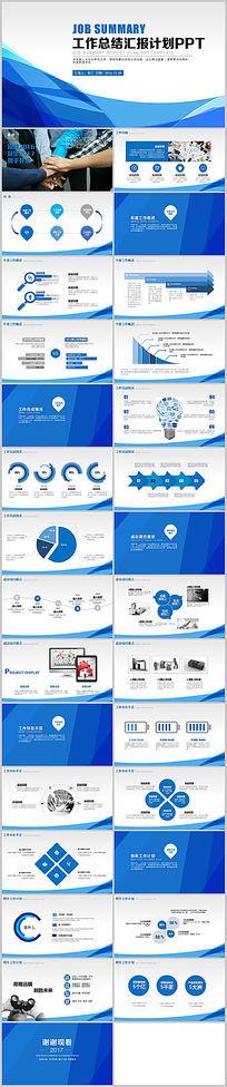 蓝色工作总结汇报计划报告PPT