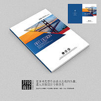 蓝色企业宣传画册简约封面