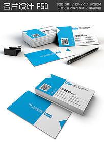 蓝色商务服务名片设计模板下载PSD