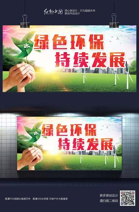 绿色环保持续发展公益宣传海报 PSD