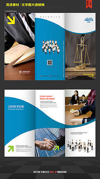 律师事务所折页设计