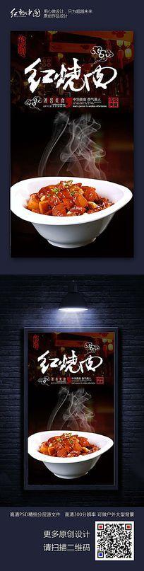 美食文化红烧肉海报设计