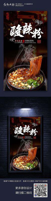 美味酸辣粉美食餐饮海报设计
