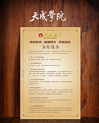 牛肉火锅店牛肉文化展板海报