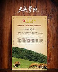牛肉火锅牛肉文企业海报展板