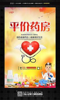 平价药店医院诊所宣传海报