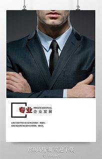 企业文化展板专业短板 PSD