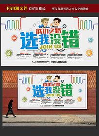 企业招聘宣传海报背景设计