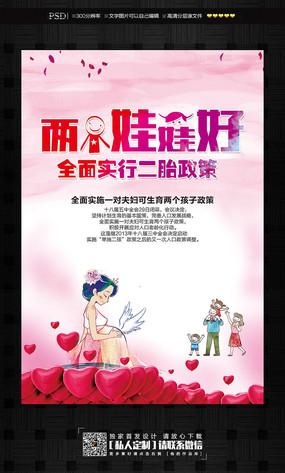 全面实行二胎政策宣传海报
