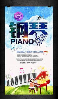 少儿钢琴音乐辅导培训班招生海报