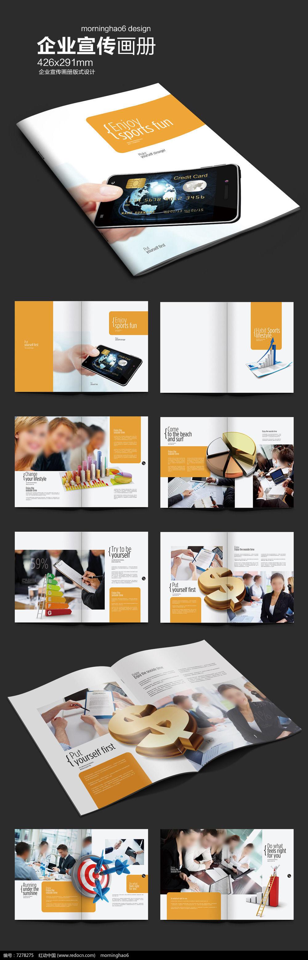 画册设计/书籍/菜谱 企业画册 宣传画册 时尚金融画册版式设计  请您图片