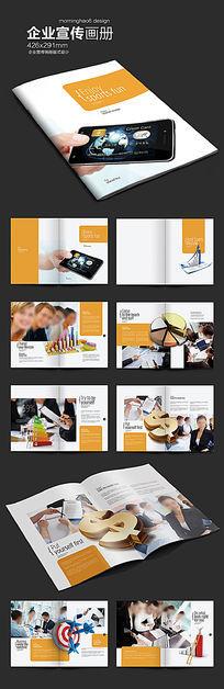 时尚金融画册版式设计