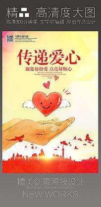 手绘传递爱心公益海报设计